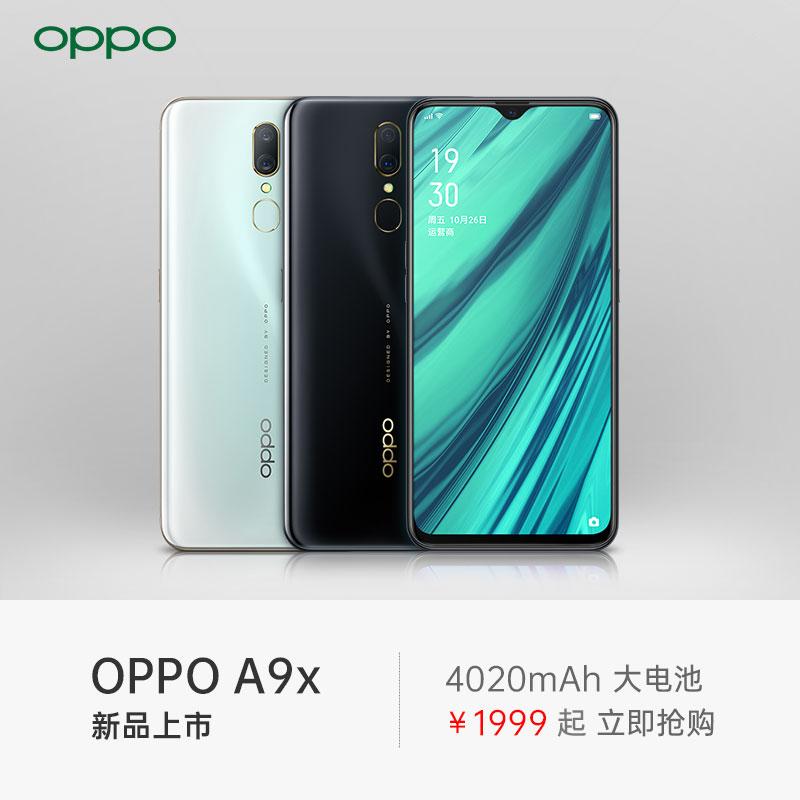 OPPO A9x全面屏AI美颜双摄拍照4800万像素长续航大内存正品全网通4G手机
