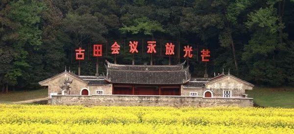 吴文春 | 古田会议与中国共产党政治建设