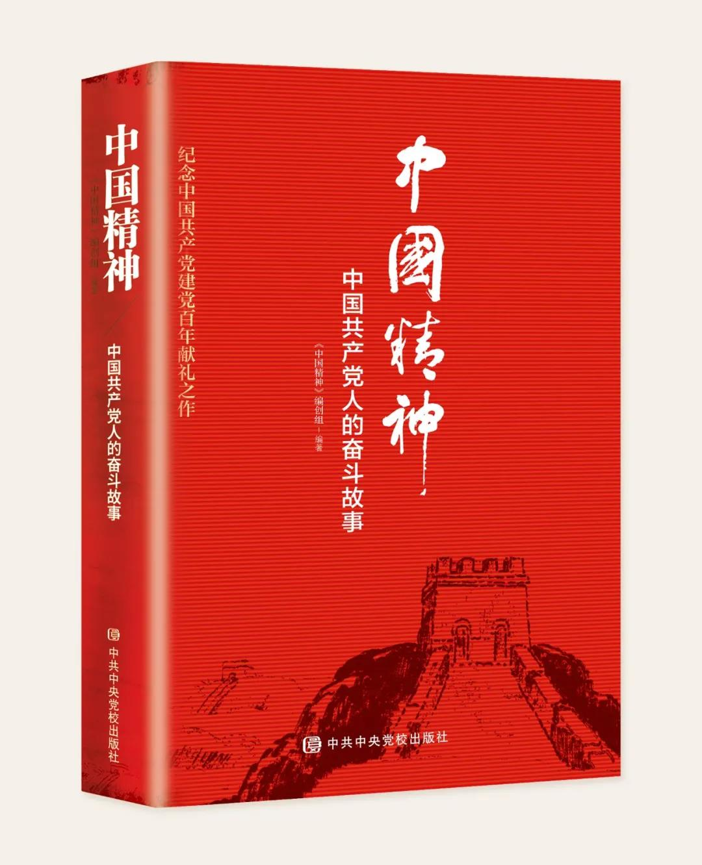 《中国精神》图书出版简介   纪...