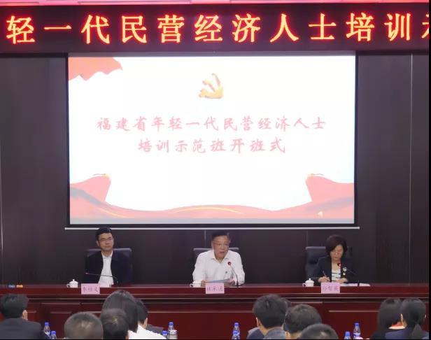 福建省年轻一代民营经济人士培训示...