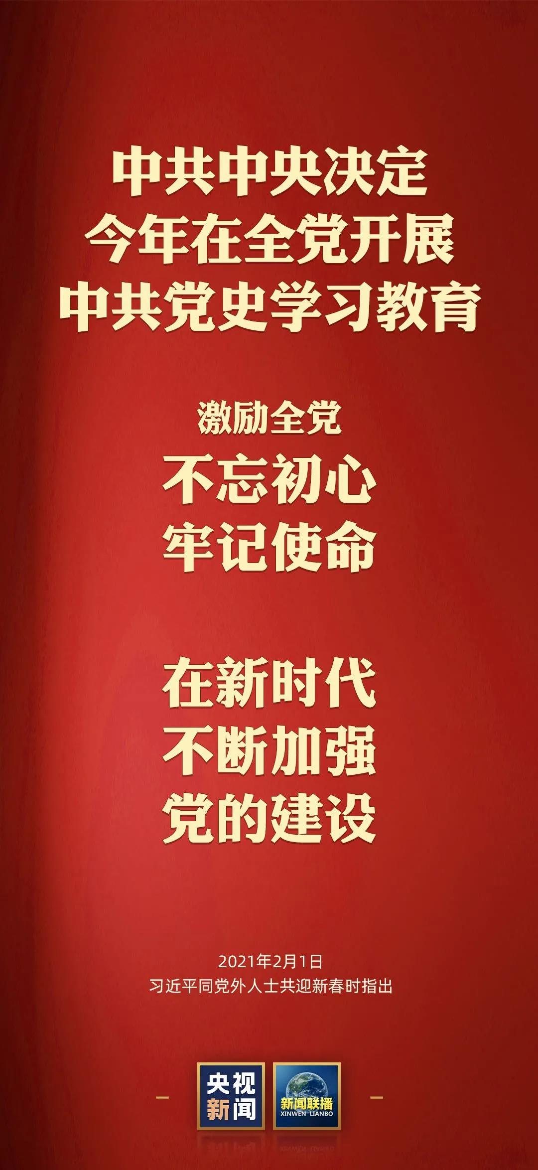 习近平:中央决定今年在全党开展中...