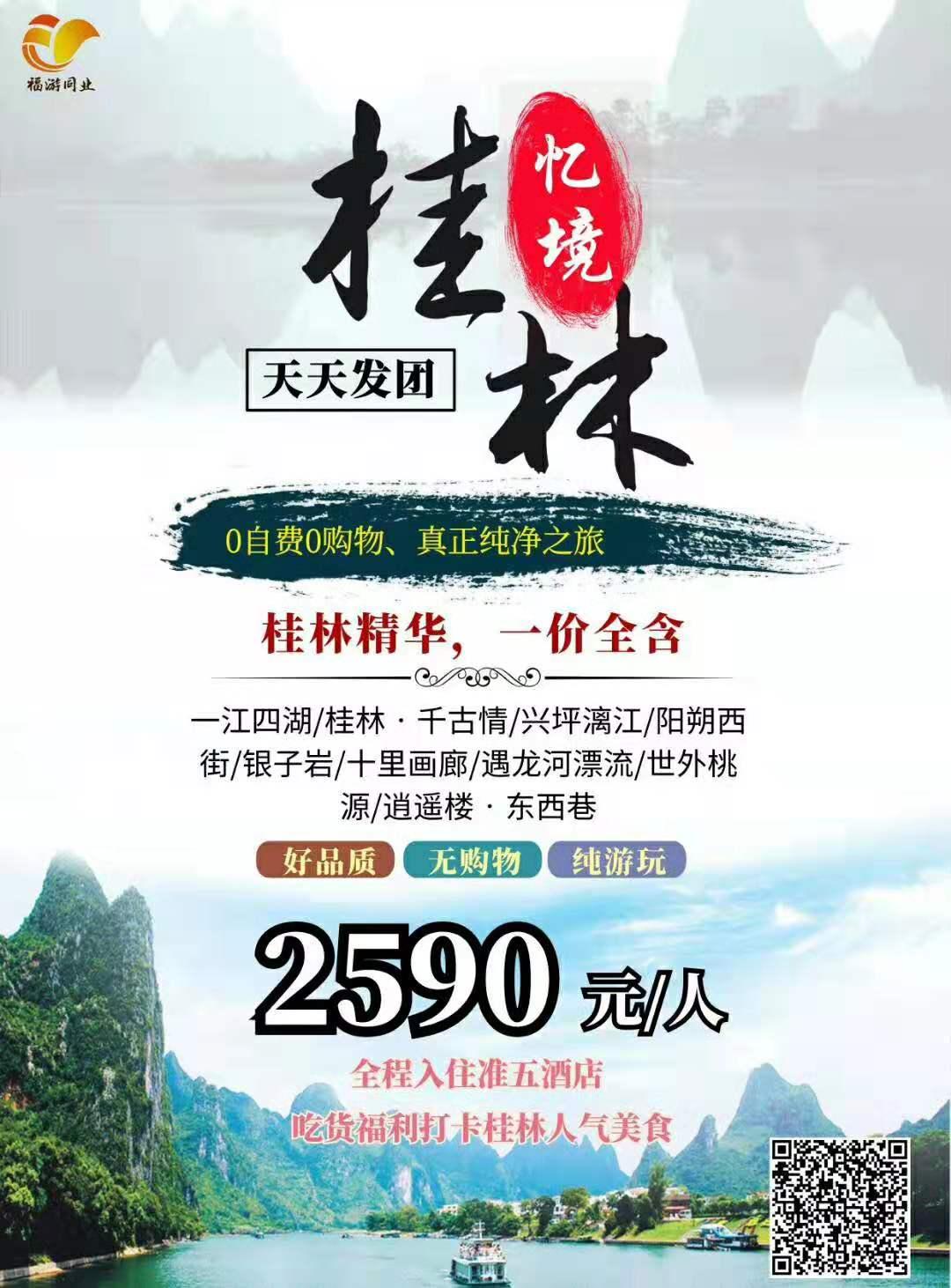 国内团建--桂林、普陀山