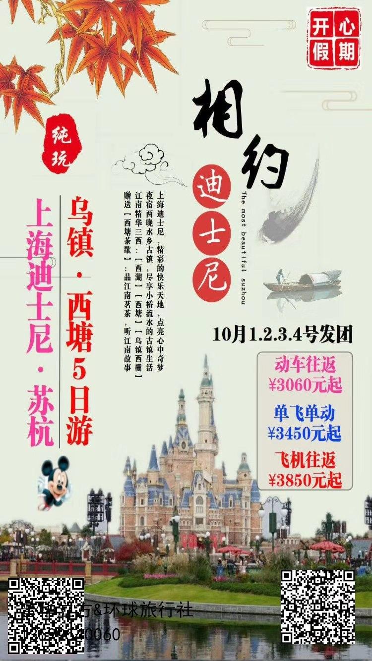 国内团建--迪士尼+华东