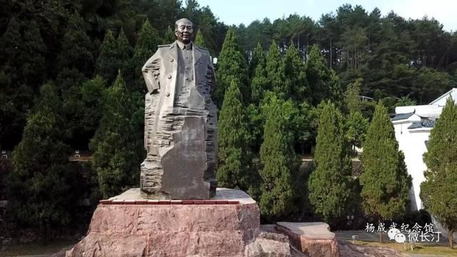 党史学习教学点 |长汀杨成武纪念馆