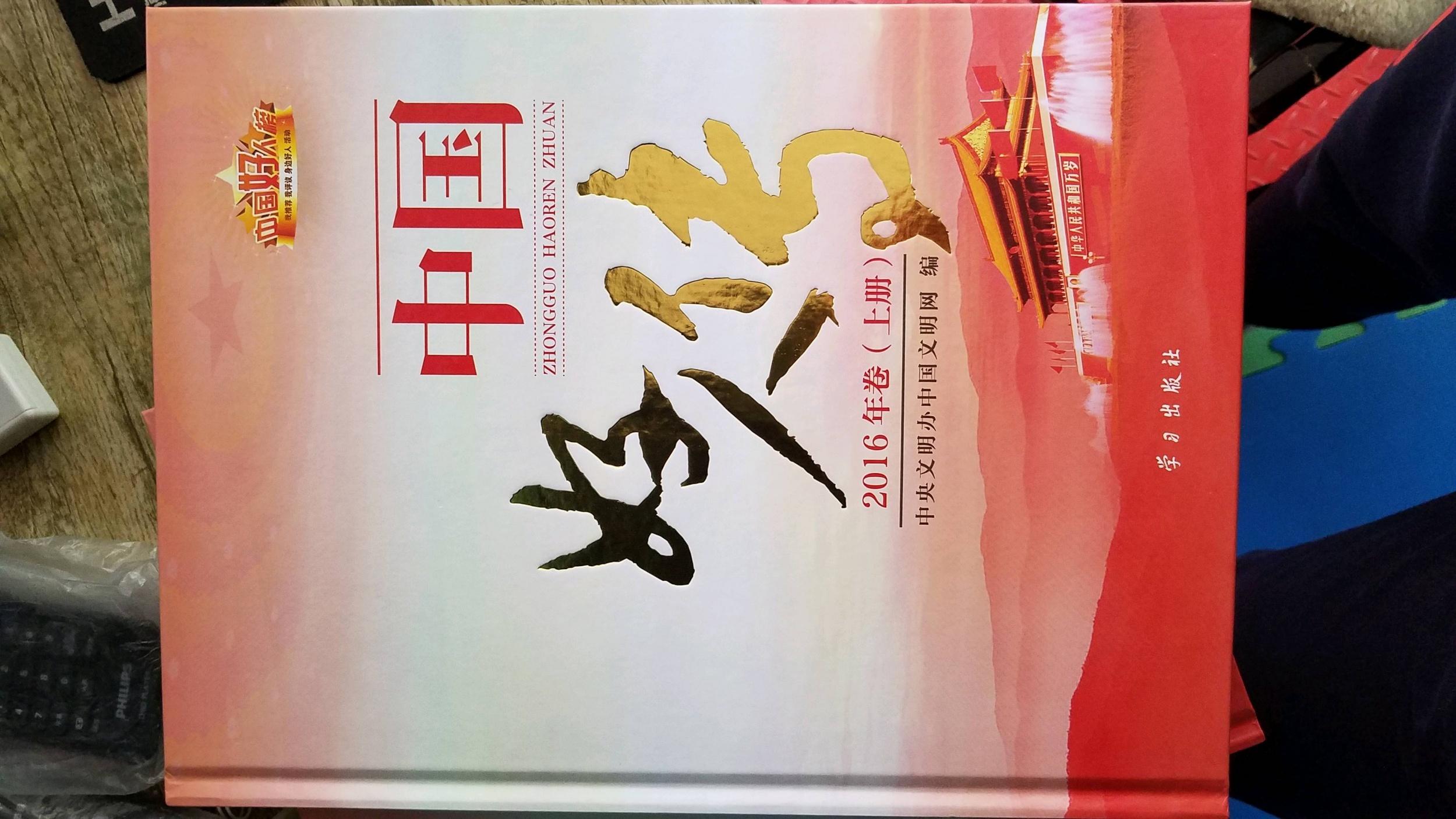 中国好人集体——安顺市爱心义工社