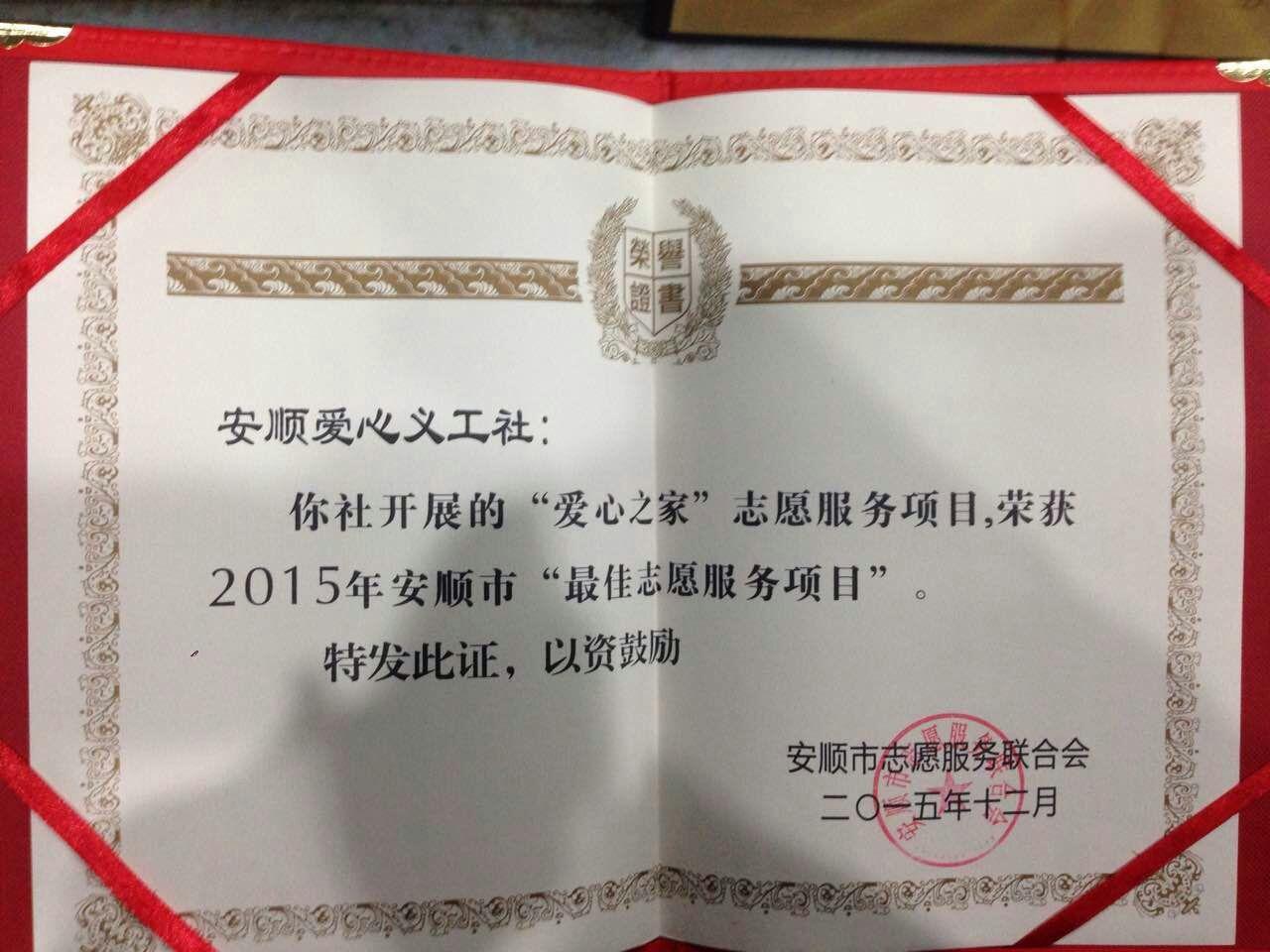 爱心社荣获2015年最佳志愿服务组织