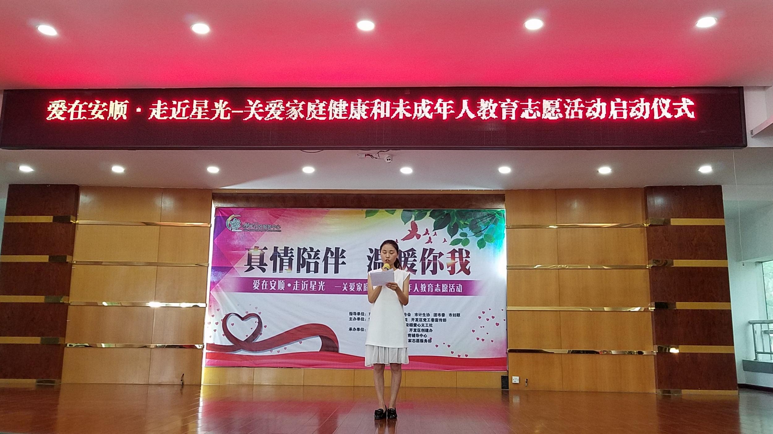 未成年教育志愿活动(陈发琳 市爱心义工社)