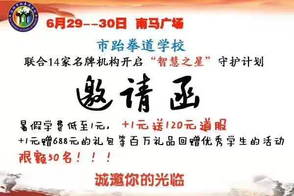 6月12家教育机构开启联合招生活动
