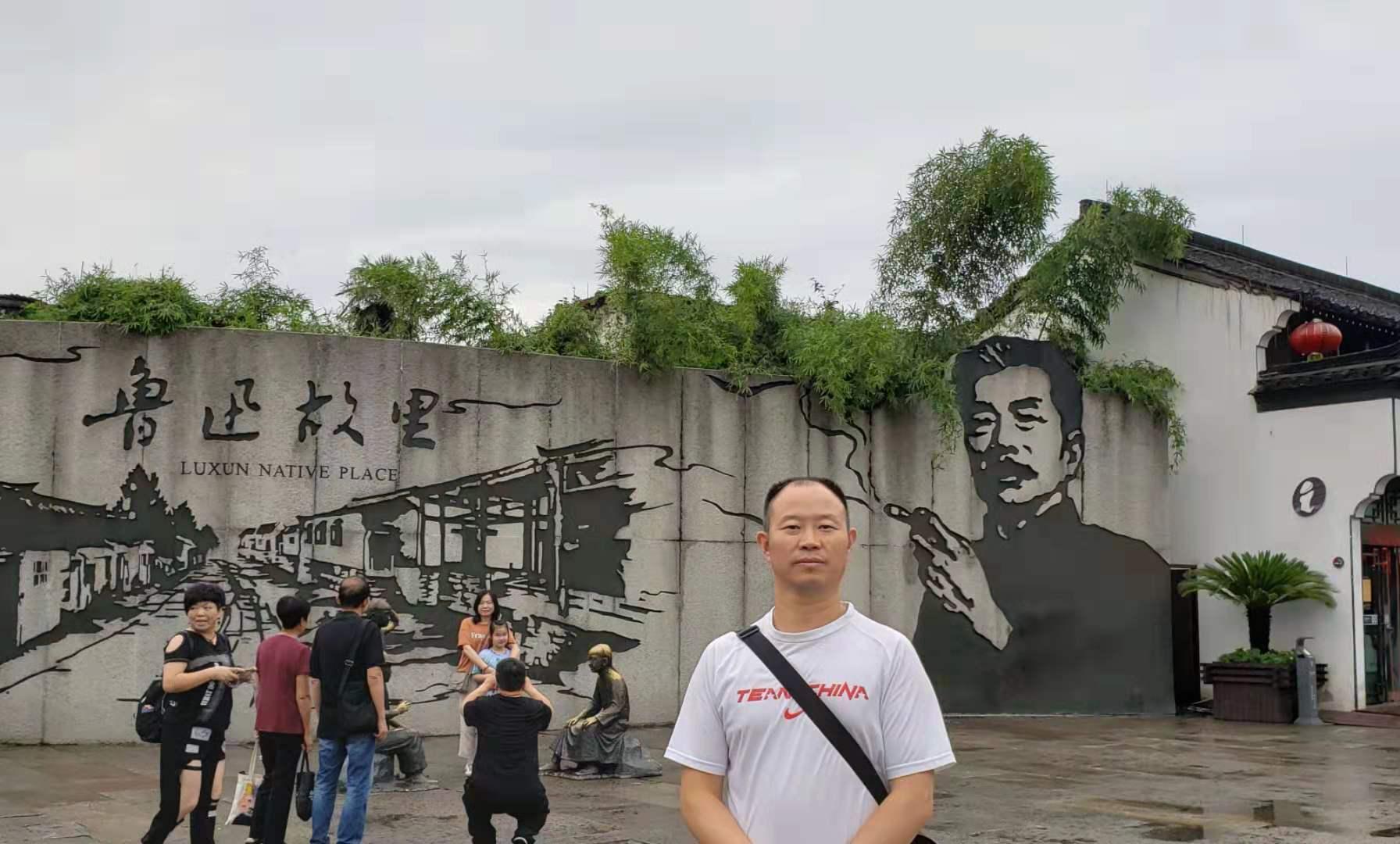 2019年8月23日来到唐鲁迅故居,实现儿时的梦想。