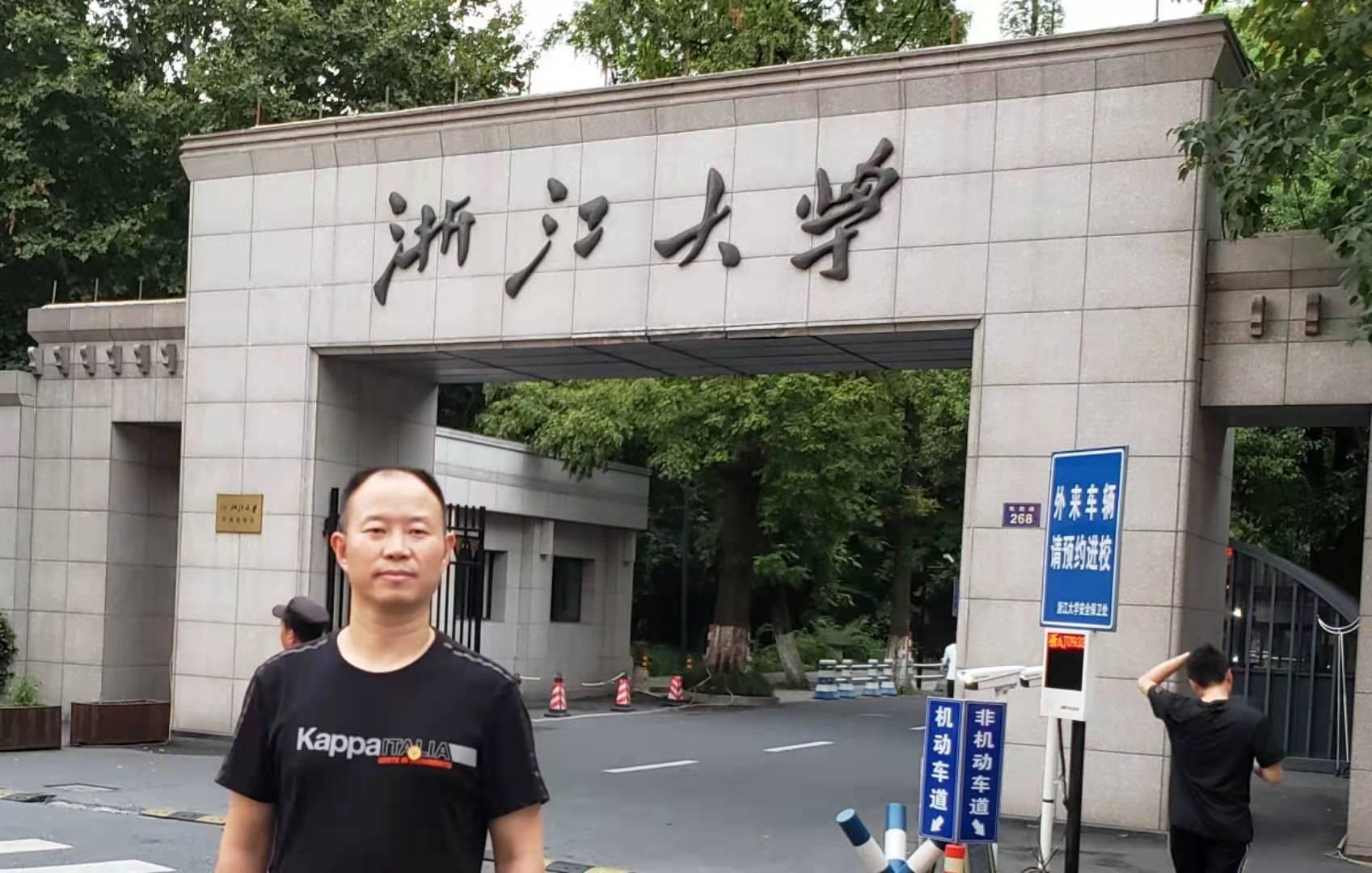 2019年8月24日走进浙江大学学习新时代思想