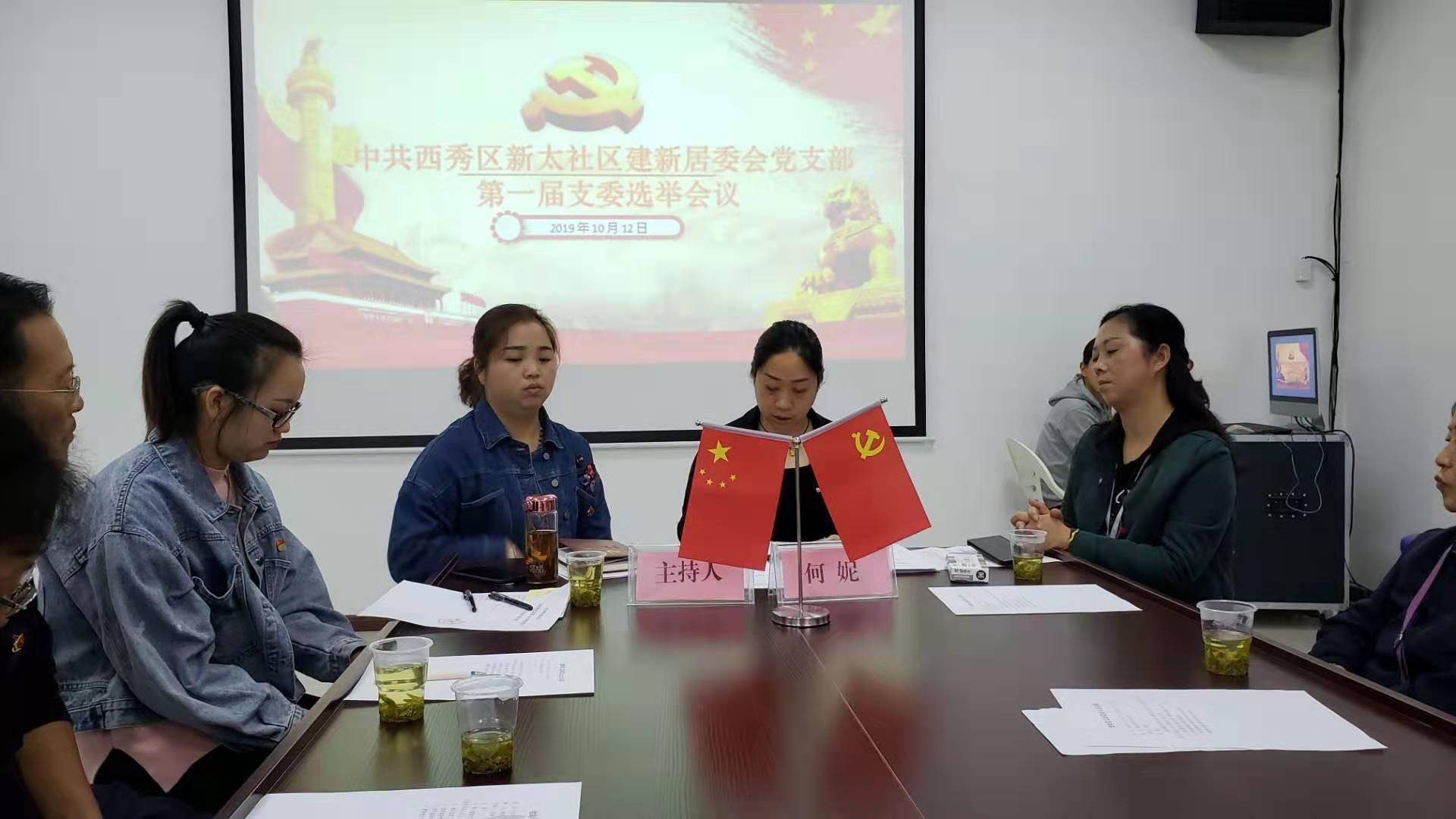 2019年10月12日陈发琳参与建新社区第一届支部选举会议