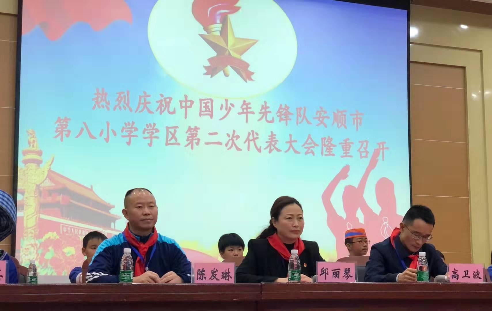 2019年10月30日陈发琳入选安顺市八小第二届少代会委员