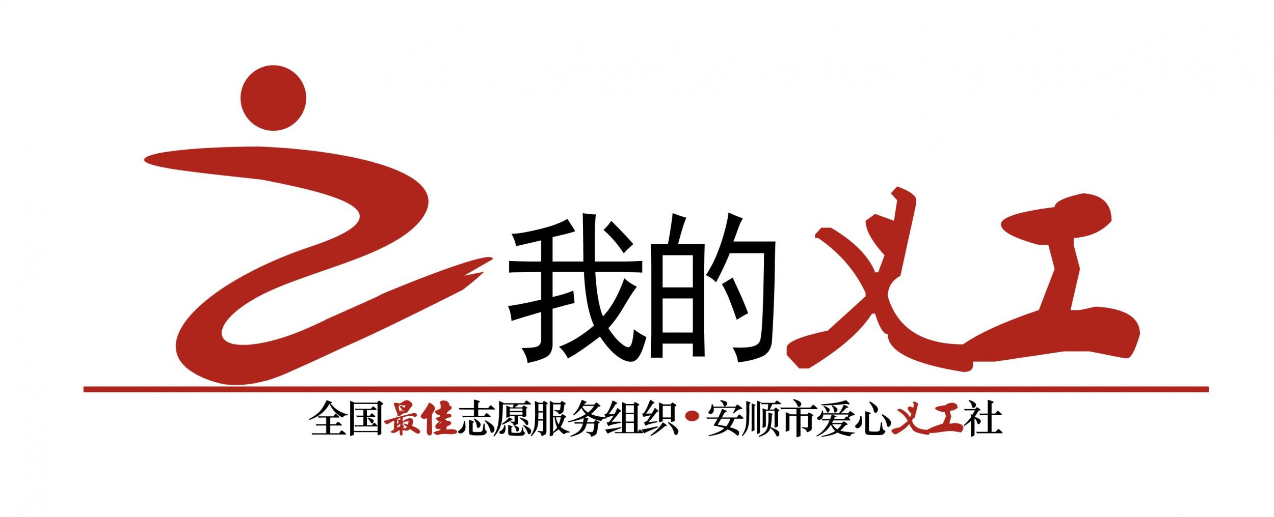 安顺市爱心义工社