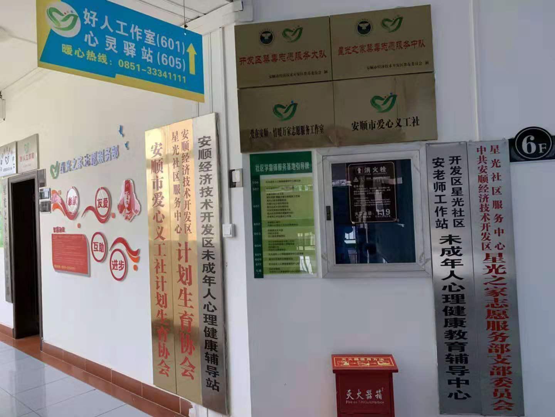 疫情防控:安顺义工开通心灵服务热线