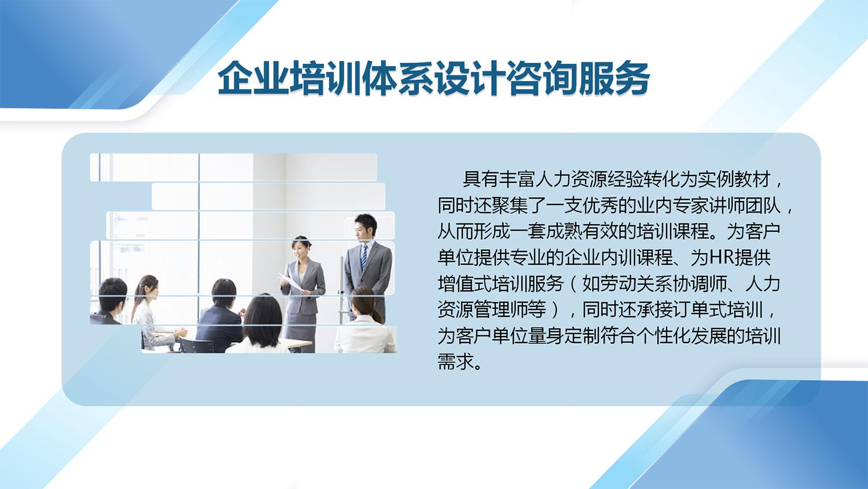 企业培训体系设计咨询服务