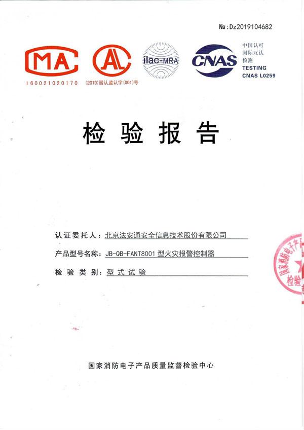 JB-QB-FANT8001火灾报警控制器