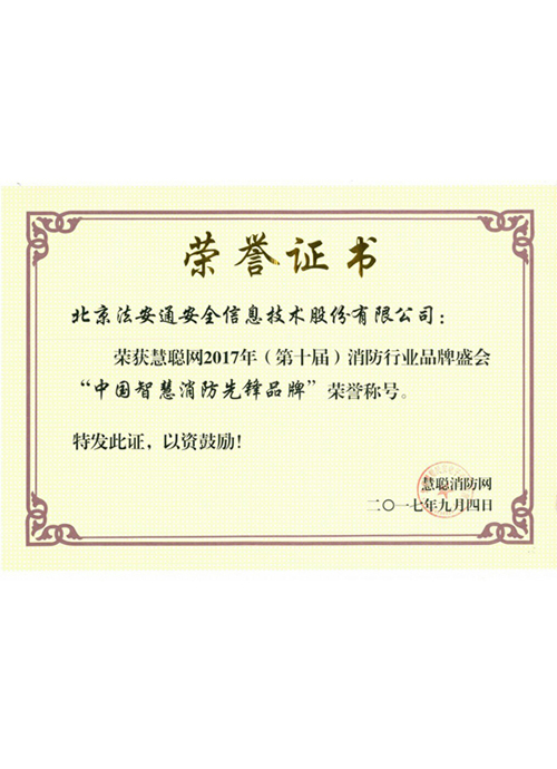 智慧消防先锋品牌证书