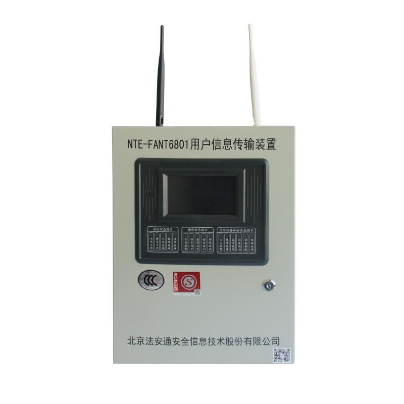 用户信息传输装置6801