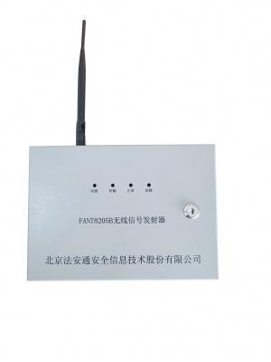 FANT8205B无线信号发射器