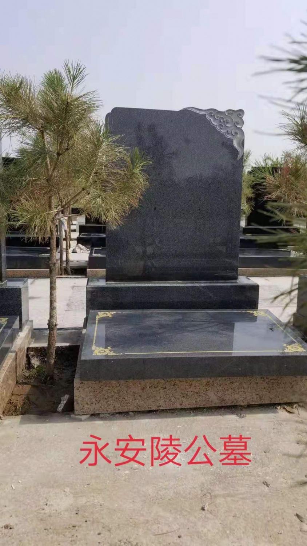 永安陵公墓