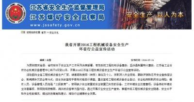 江苏省工程机械设备安全生产环省行