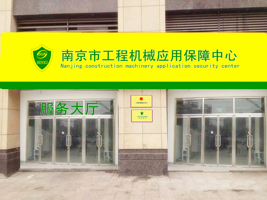 南京工程机械应用保障中心
