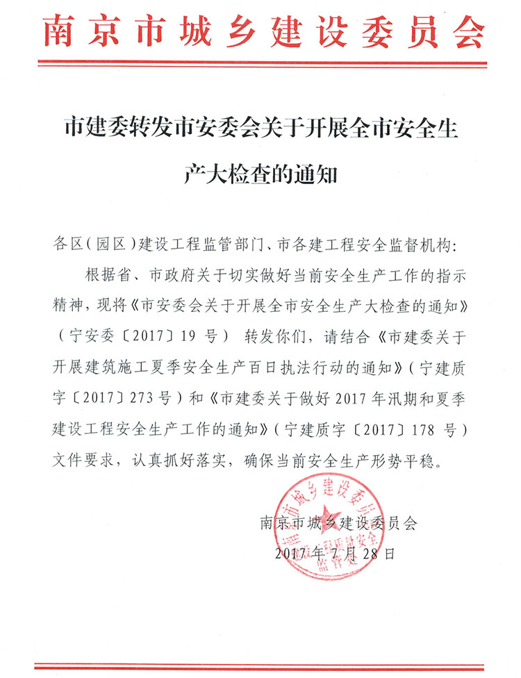 南京市建委开展全市安全大检查