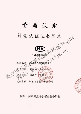 南京市挖掘机、装载机、叉车、工程机械尾气环保检测