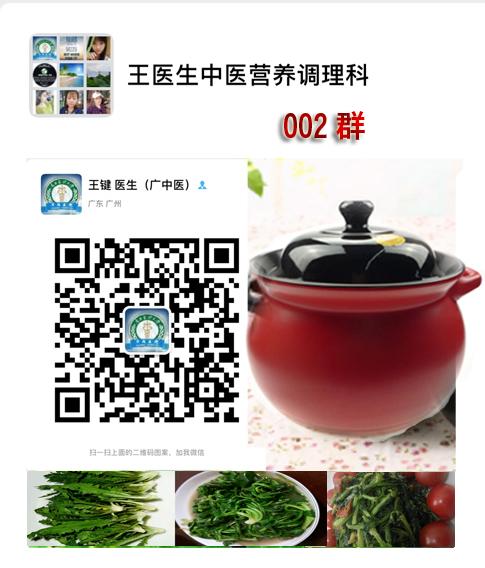 王医生营养社群002
