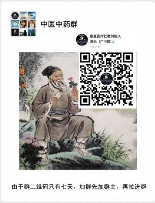 0201中医中药群交流群