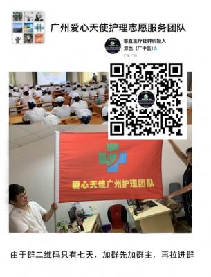 广州爱心天使护理团队
