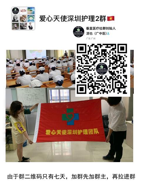 爱心天使深圳护理志愿服务团队