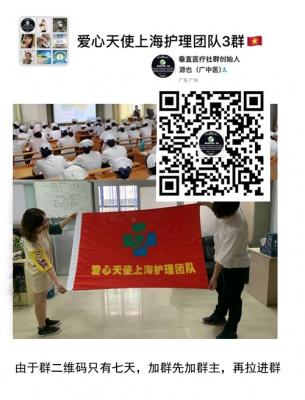 爱心天使上海护理团队群
