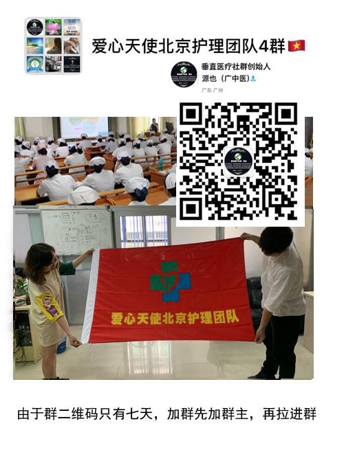 爱心天使北京护理团队群