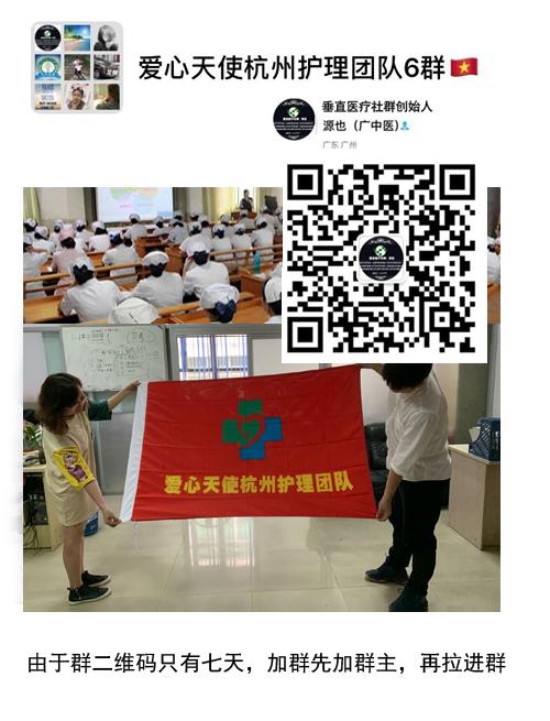 爱心天使杭州护理团队6群
