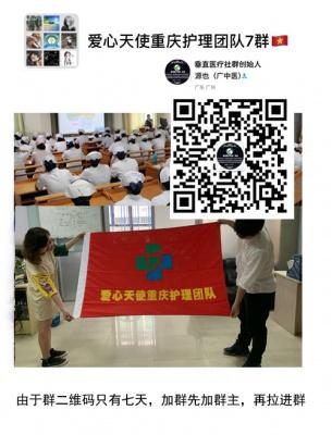 重庆护理团队护士微信交流7群