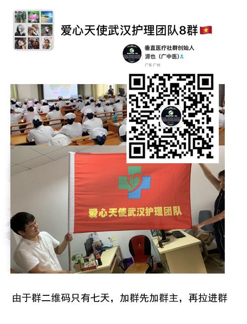 武汉护理团队护士微信交流8群