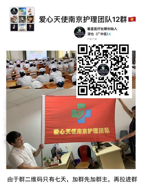 南京护士交流微信群、南京护士微信群、南京护理群