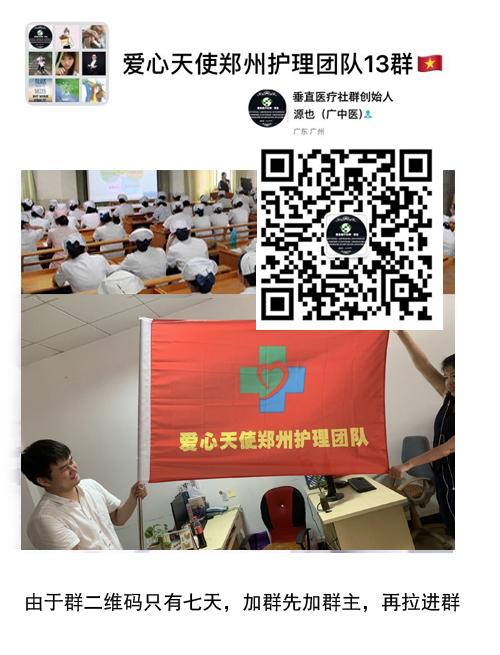 郑州护士交流微信群、郑州护士微信群、郑州护理群