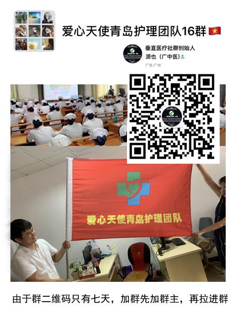 青岛护士交流微信群、青岛护士微信群、青岛护理群