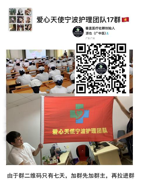 宁波护士交流微信群、宁波护士微信群、宁波护理群