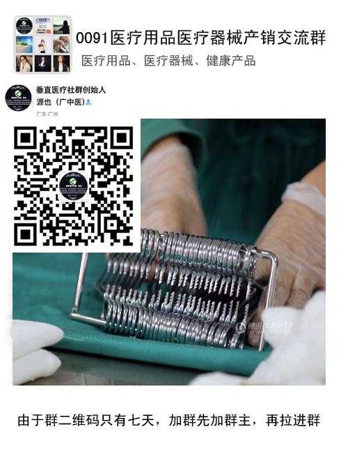 0091医疗器械用品产销交流群