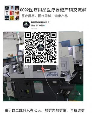 0092医疗器材医疗用品交流群