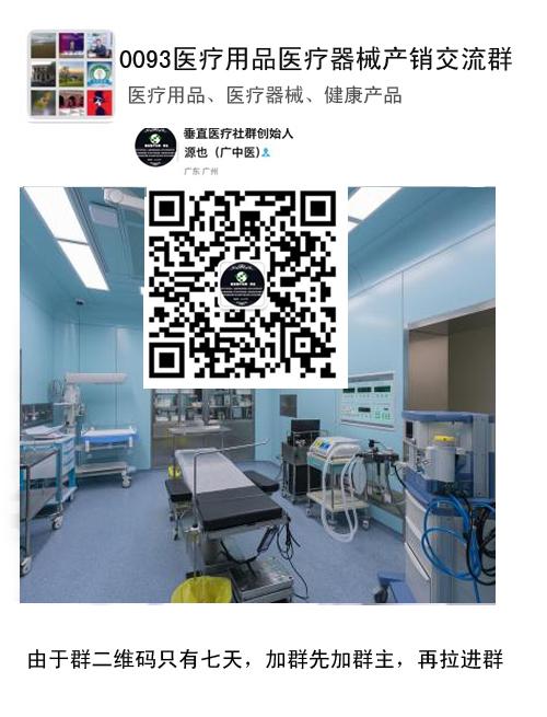 0093医疗器械产销研交流群