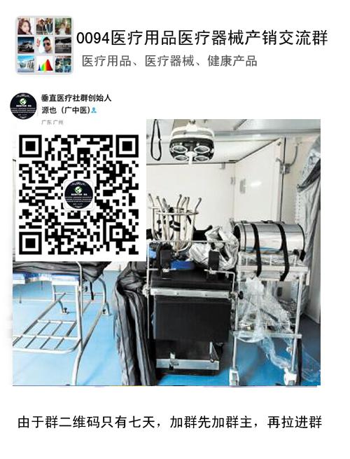 0094医疗器械用品药材产销群