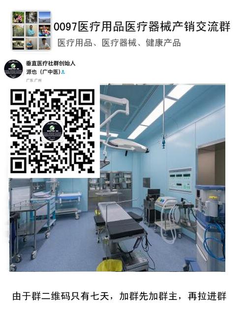 0097医疗器械用品购销群