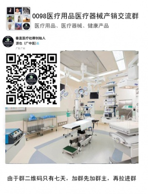 0098医疗器械用品健康产品交流群