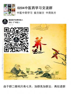 0204中医药学习交流群