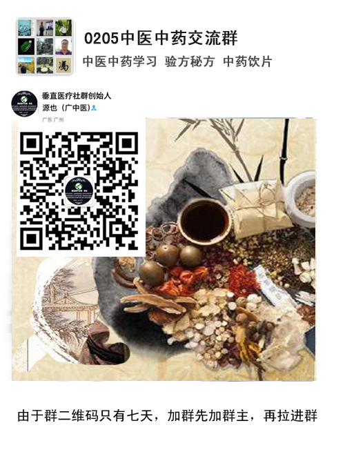 0205中医中药交流群