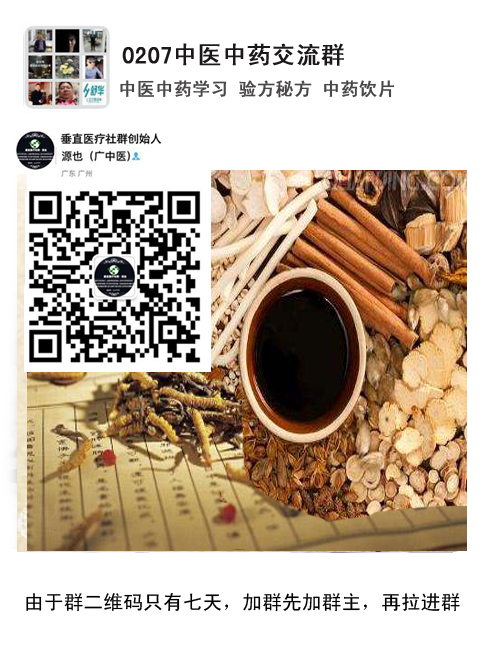 0207中医中药交流群